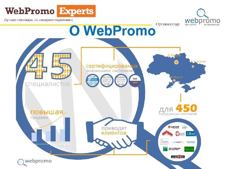 О Web. Promo
