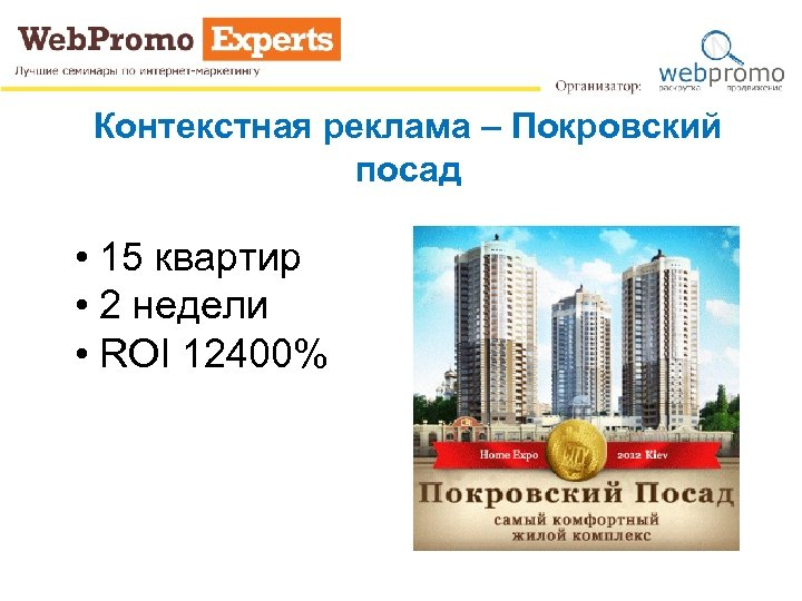 Контекстная реклама – Покровский посад • 15 квартир • 2 недели • ROI 12400%