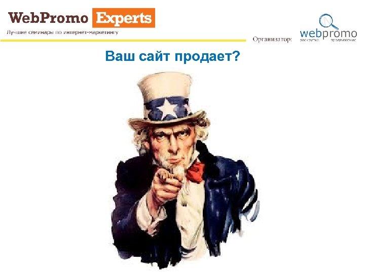 Ваш сайт продает?