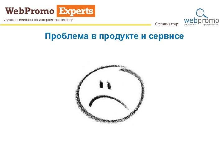 Проблема в продукте и сервисе