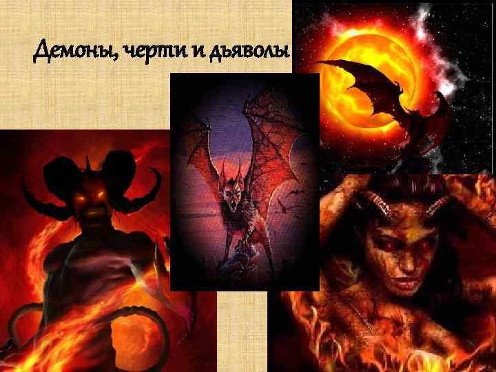 Демоны, черти и дьяволы