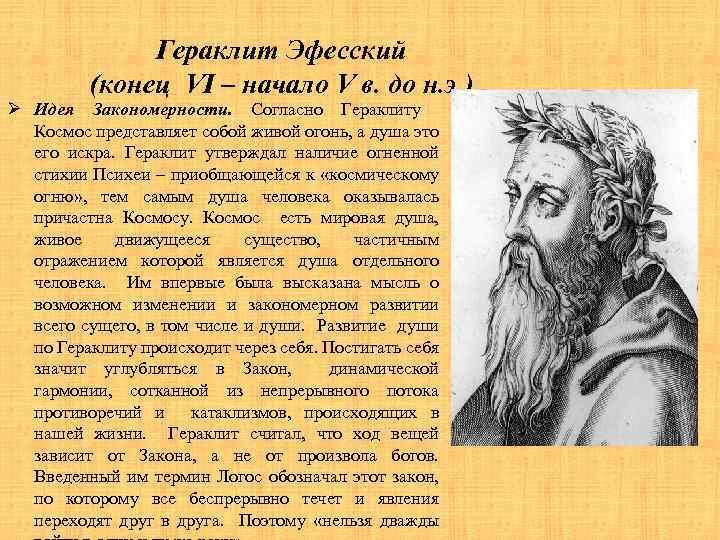 Гераклит Эфесский (конец VI – начало V в. до н. э. ) Ø Идея