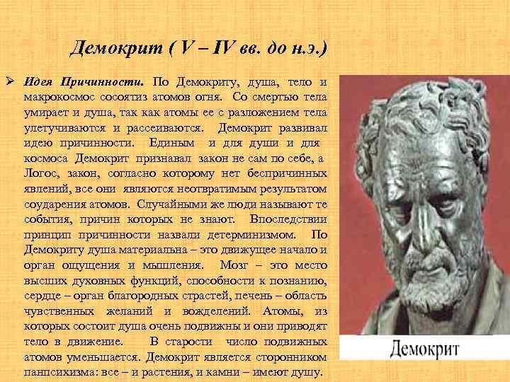 Демокрит ( V – IV вв. до н. э. ) Ø Идея Причинности. По