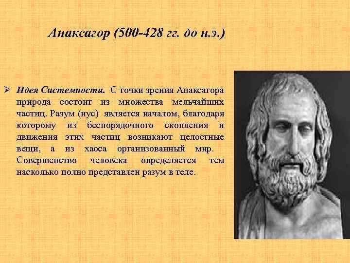 Анаксагор (500 -428 гг. до н. э. ) Ø Идея Системности. С точки зрения