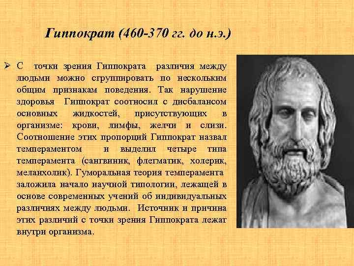 Гиппократ (460 -370 гг. до н. э. ) Ø С точки зрения Гиппократа различия