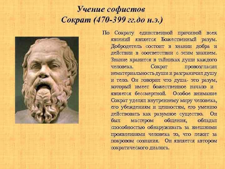 Учение софистов Сократ (470 -399 гг. до н. э. ) По Сократу единственной причиной