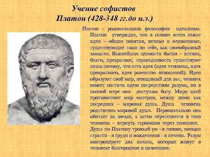 Учение софистов Платон (428 -348 гг. до н. э. ) Платон – родоначальник философии