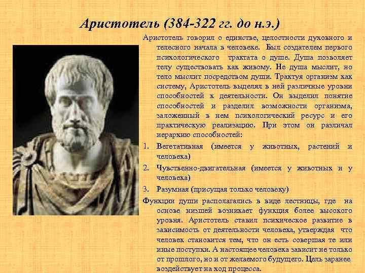 Аристотель (384 -322 гг. до н. э. ) Аристотель говорил о единстве, целостности духовного