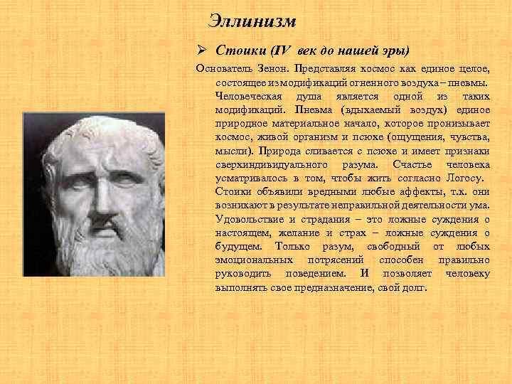 Эллинизм Ø Стоики (IV век до нашей эры) Основатель Зенон. Представляя космос как единое