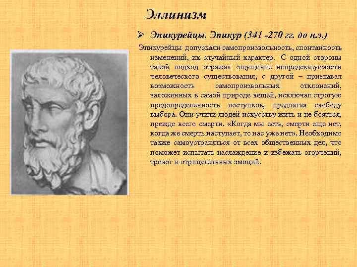 Эллинизм Ø Эпикурейцы. Эпикур (341 -270 гг. до н. э. ) Эпикурейцы допускали самопроизвольность,