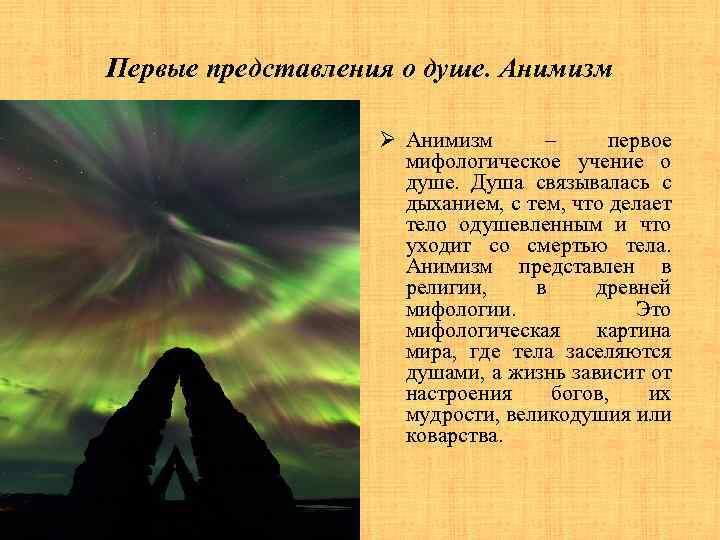 Первые представления о душе. Анимизм Ø Анимизм – первое мифологическое учение о душе. Душа