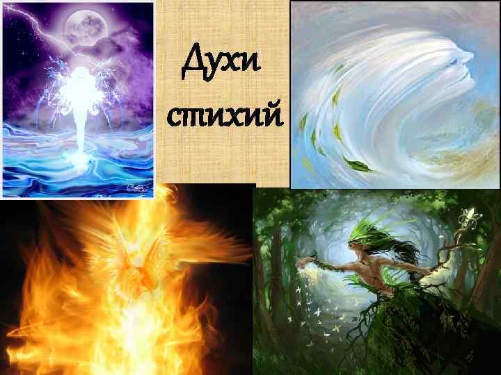 Духи стихий