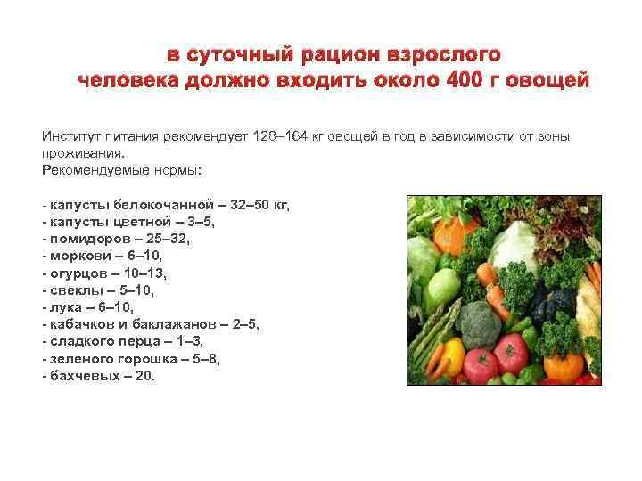 в суточный рацион взрослого человека должно входить около 400 г овощей Институт питания рекомендует