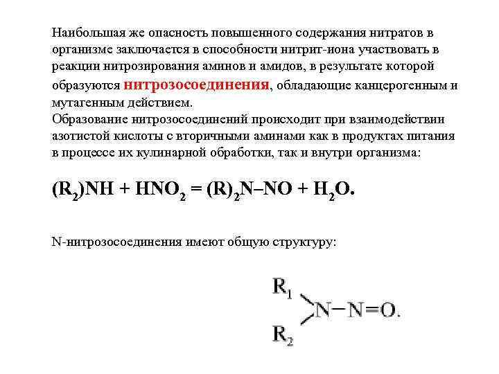 Наибольшая же опасность повышенного содержания нитратов в организме заключается в способности нитрит иона участвовать