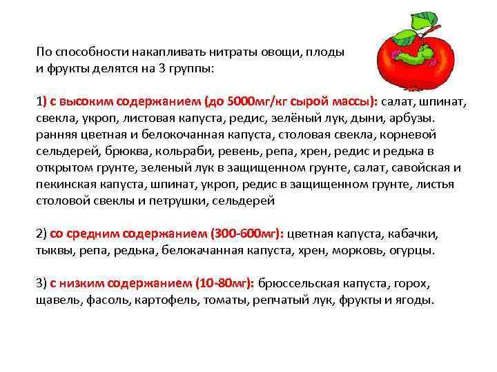 По способности накапливать нитраты овощи, плоды и фрукты делятся на 3 группы: 1) с
