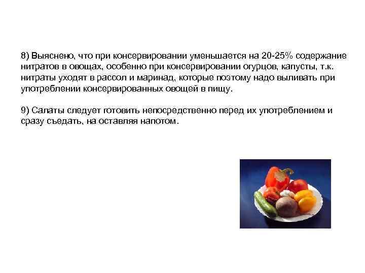 8) Выяснено, что при консервировании уменьшается на 20 -25% содержание нитратов в овощах, особенно
