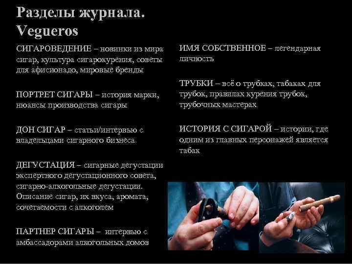 Разделы журнала. Vegueros СИГАРОВЕДЕНИЕ – новинки из мира сигар, культура сигарокурения, советы для афисионадо,