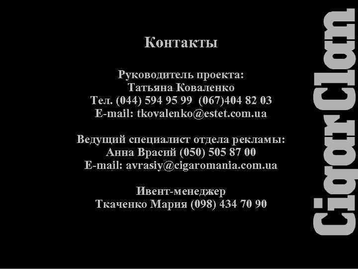 Контакты Руководитель проекта: Татьяна Коваленко Тел. (044) 594 95 99 (067)404 82 03 E-mail: