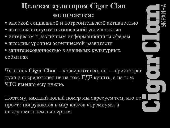 Целевая аудитория Cigar Clan отличается: • высокой социальной и потребительской активностью • высоким статусом