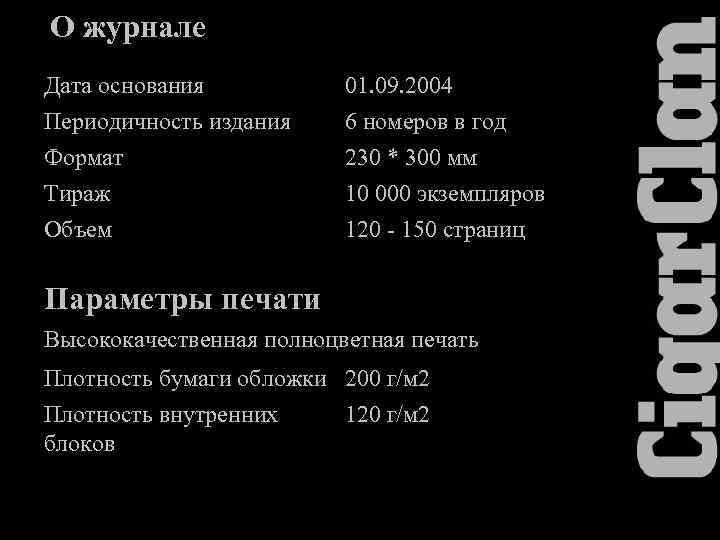 О журнале Дата основания Периодичность издания Формат Тираж 01. 09. 2004 6 номеров в