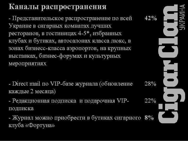 Каналы распространения - Представительское распространение по всей Украине в сигарных комнатах лучших ресторанов, в