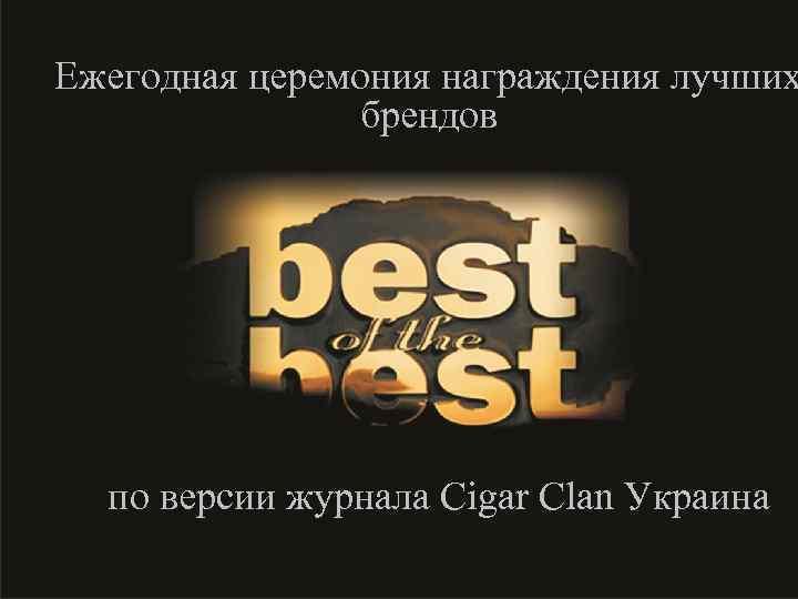 Ежегодная церемония награждения лучших брендов по версии журнала Cigar Clan Украина