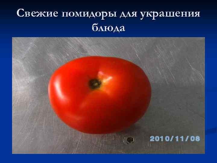 Свежие помидоры для украшения блюда