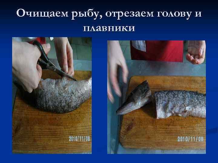 Очищаем рыбу, отрезаем голову и плавники