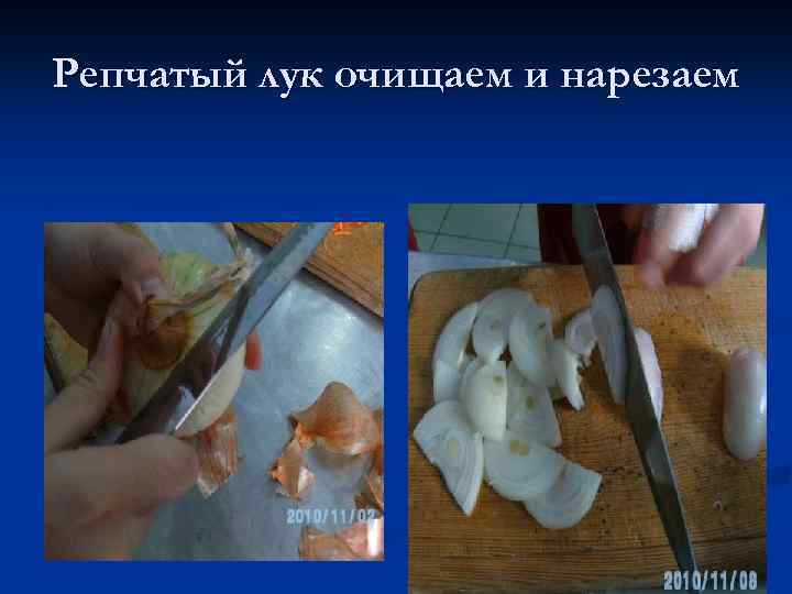 Репчатый лук очищаем и нарезаем