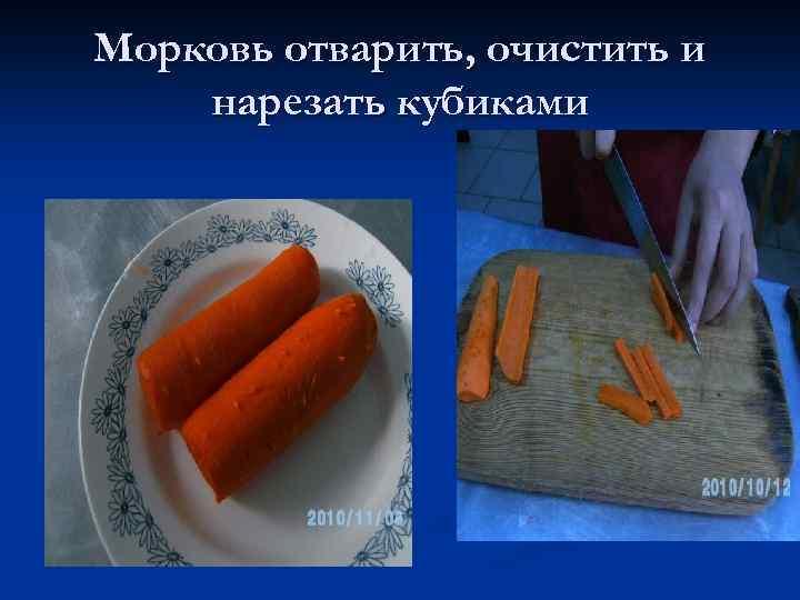 Морковь отварить, очистить и нарезать кубиками