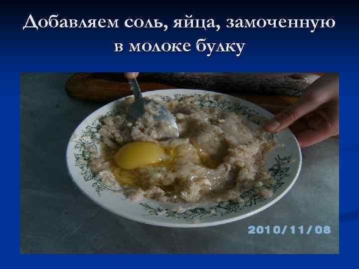 Добавляем соль, яйца, замоченную в молоке булку