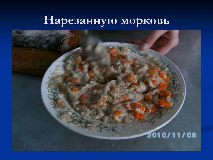 Нарезанную морковь