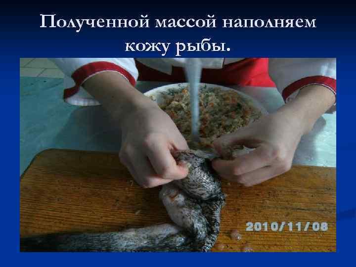Полученной массой наполняем кожу рыбы.