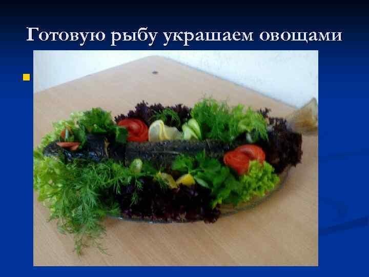 Готовую рыбу украшаем овощами n . . Desktopvze. GT 6 e. EL_0. jpg