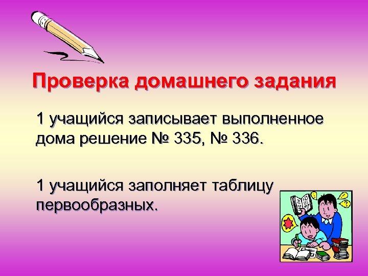 Проверка домашнего задания 1 учащийся записывает выполненное дома решение № 335, № 336. 1