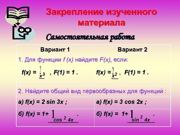 Закрепление изученного материала Самостоятельная работа Вариант 1 Вариант 2 1. Для функции f (x)