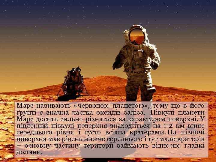 Марс називають «червоною планетою» , тому що в його ґрунті є значна частка оксидів