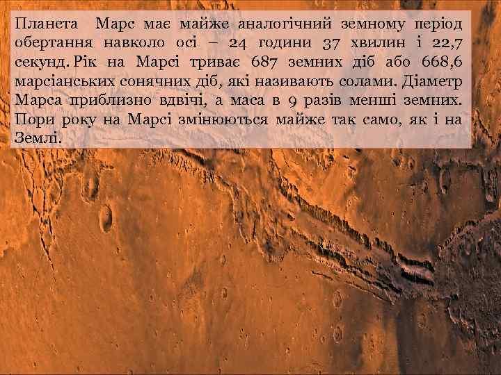 Планета Марс має майже аналогічний земному період обертання навколо осі – 24 години 37