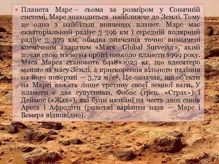 Планета Марс – сьома за розміром у Сонячній системі. Марс знаходиться найближче до