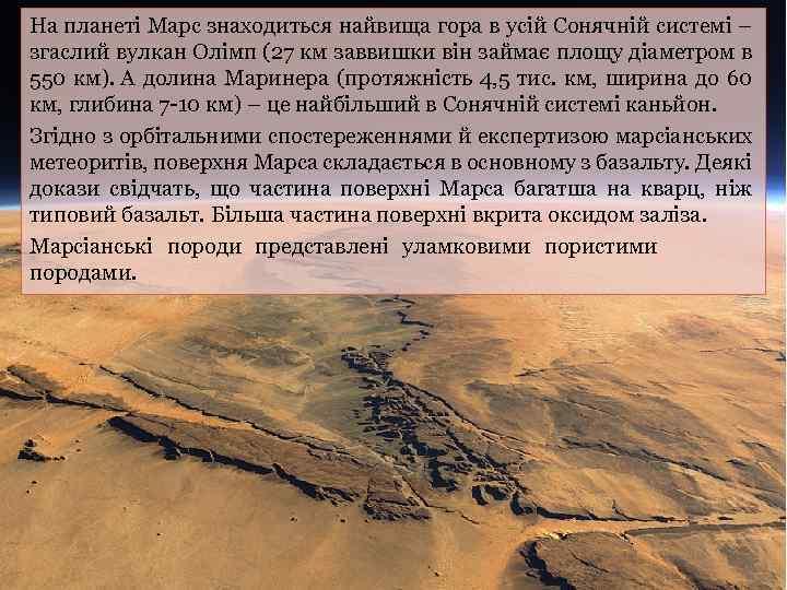 На планеті Марс знаходиться найвища гора в усій Сонячній системі – згаслий вулкан Олімп