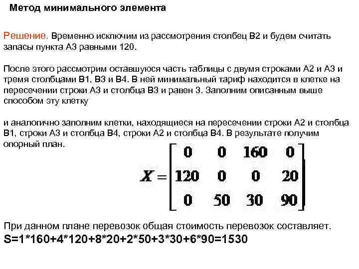 Метод минимального элемента Решение. Временно исключим из рассмотрения столбец B 2 и будем считать