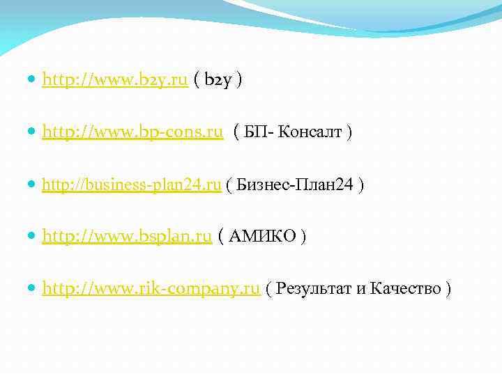 http: //www. b 2 y. ru ( b 2 y ) http: //www.