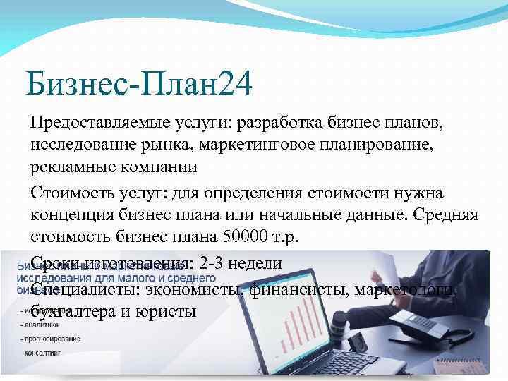 Бизнес-План 24 Предоставляемые услуги: разработка бизнес планов, исследование рынка, маркетинговое планирование, рекламные компании Стоимость