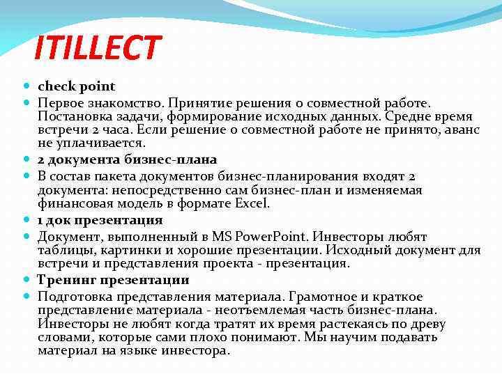 ITILLECT check point Первое знакомство. Принятие решения о совместной работе. Постановка задачи, формирование исходных