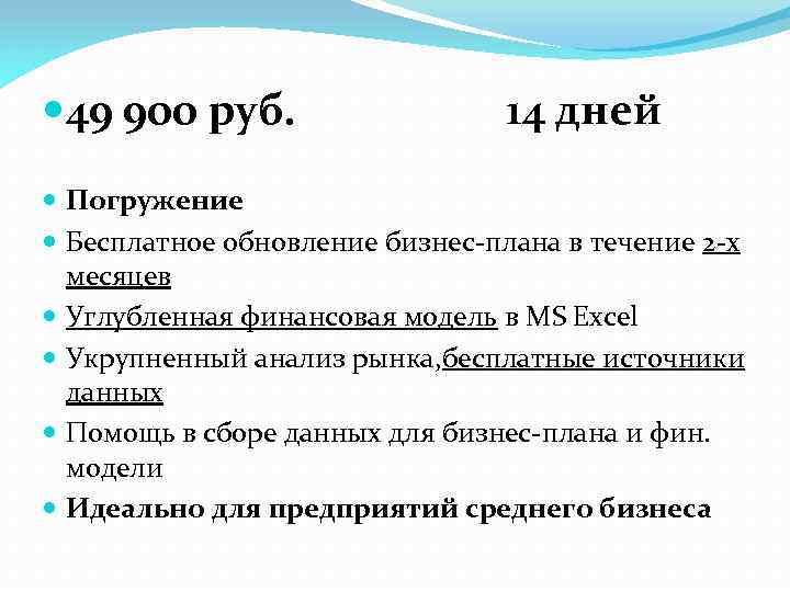 49 900 руб. 14 дней Погружение Бесплатное обновление бизнес-плана в течение 2 -х