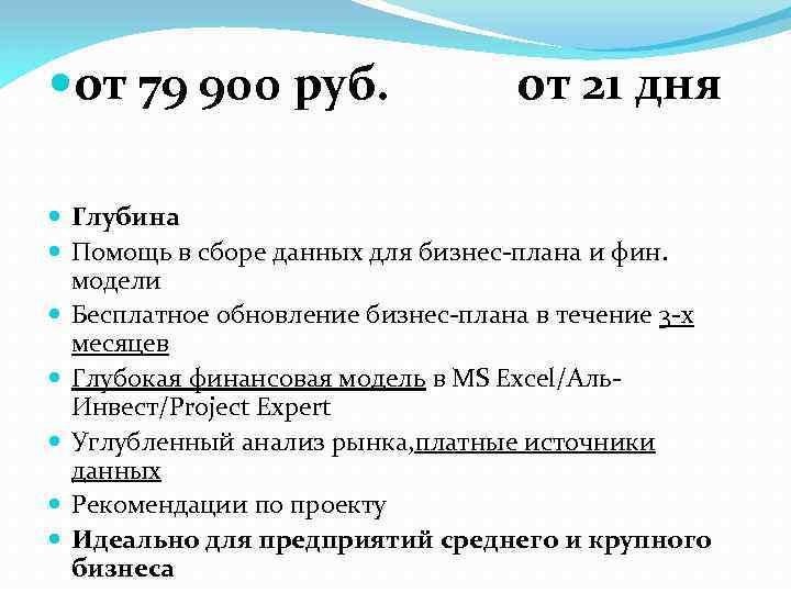 от 79 900 руб. от 21 дня Глубина Помощь в сборе данных для