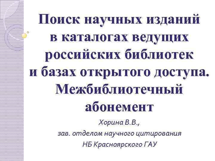 Поиск научных изданий в каталогах ведущих российских библиотек и базах открытого доступа. Межбиблиотечный абонемент