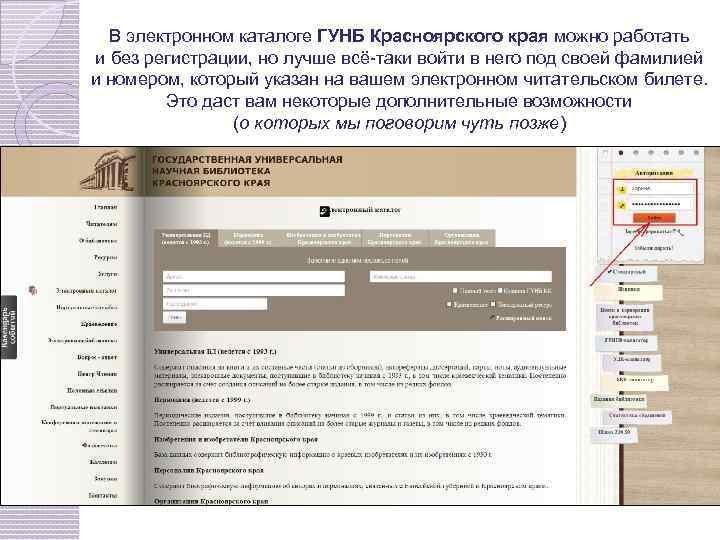 В электронном каталоге ГУНБ Красноярского края можно работать и без регистрации, но лучше всё-таки