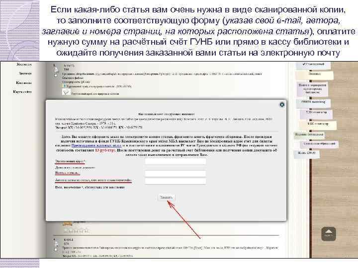 Если какая-либо статья вам очень нужна в виде сканированной копии, то заполните соответствующую форму