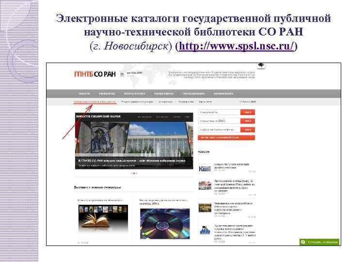 Электронные каталоги государственной публичной научно-технической библиотеки СО РАН (г. Новосибирск) (http: //www. spsl. nsc.